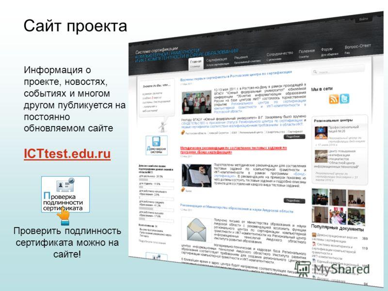 41 Информация о проекте, новостях, событиях и многом другом публикуется на постоянно обновляемом сайте ICTtest.edu.ru Сайт проекта Проверить подлинность сертификата можно на сайте!