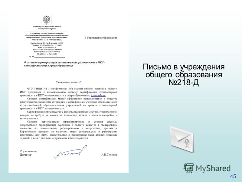 45 Письмо в учреждения общего образования 218-Д