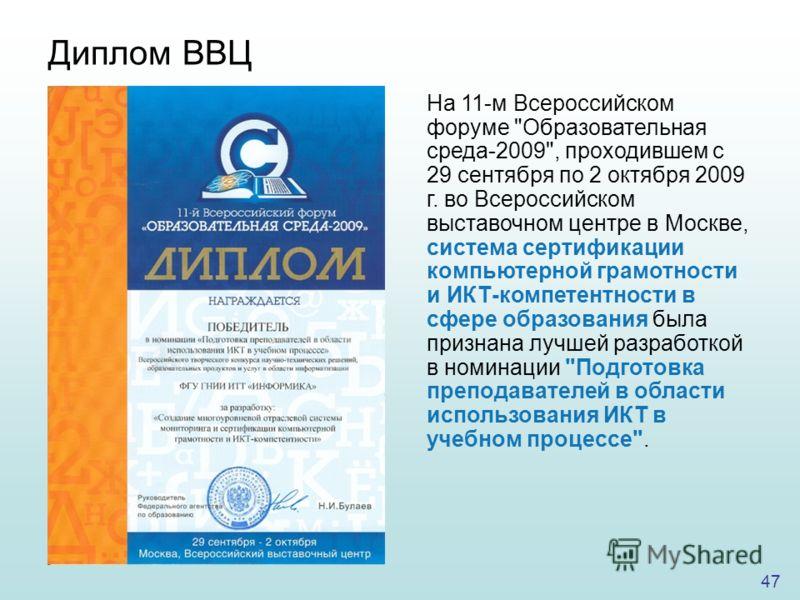 47 На 11-м Всероссийском форуме