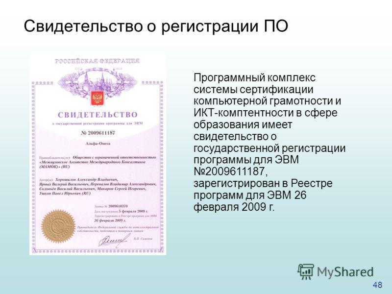 48 Программный комплекс системы сертификации компьютерной грамотности и ИКТ-комптентности в сфере образования имеет свидетельство о государственной регистрации программы для ЭВМ 2009611187, зарегистрирован в Реестре программ для ЭВМ 26 февраля 2009 г