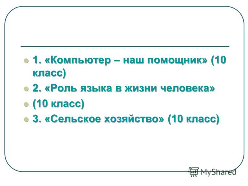 2. Поможем учителю Поможем учителю
