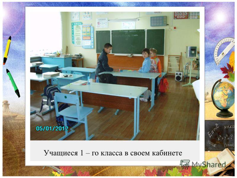 Учащиеся 1 – го класса в своем кабинете