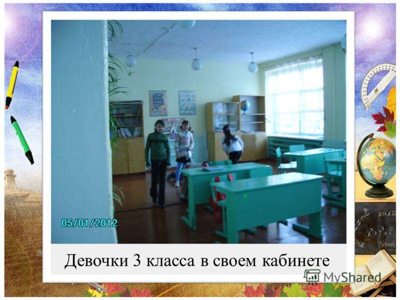 Девочки 3 класса в своем кабинете
