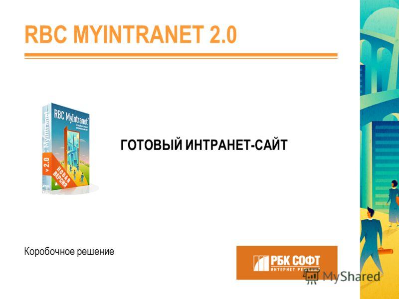 ГОТОВЫЙ ИНТРАНЕТ-САЙТ RBC MYINTRANET 2.0 Коробочное решение