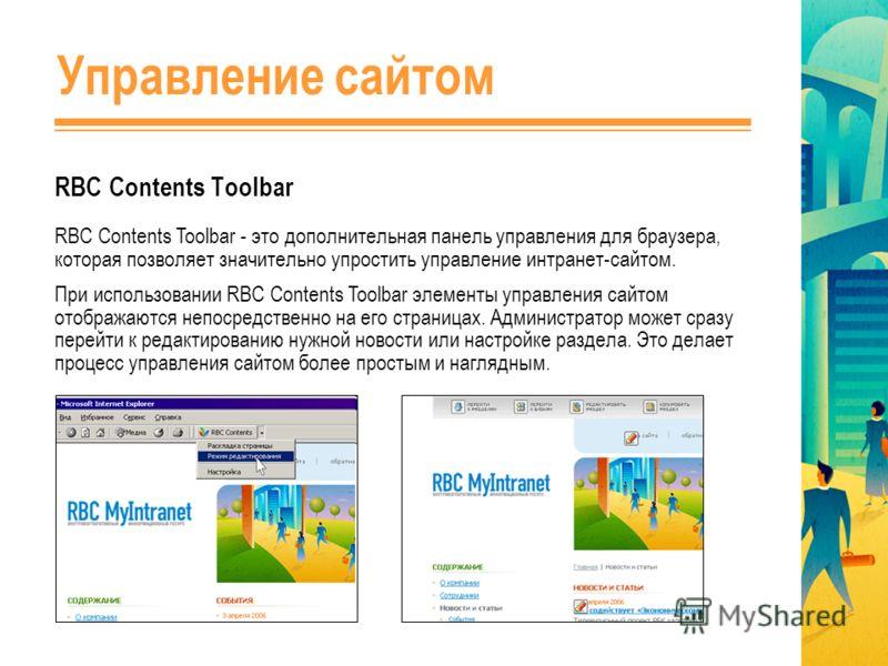 Управление сайтом RBC Contents Toolbar RBC Contents Toolbar - это дополнительная панель управления для браузера, которая позволяет значительно упростить управление интранет-сайтом. При использовании RBC Contents Toolbar элементы управления сайтом ото