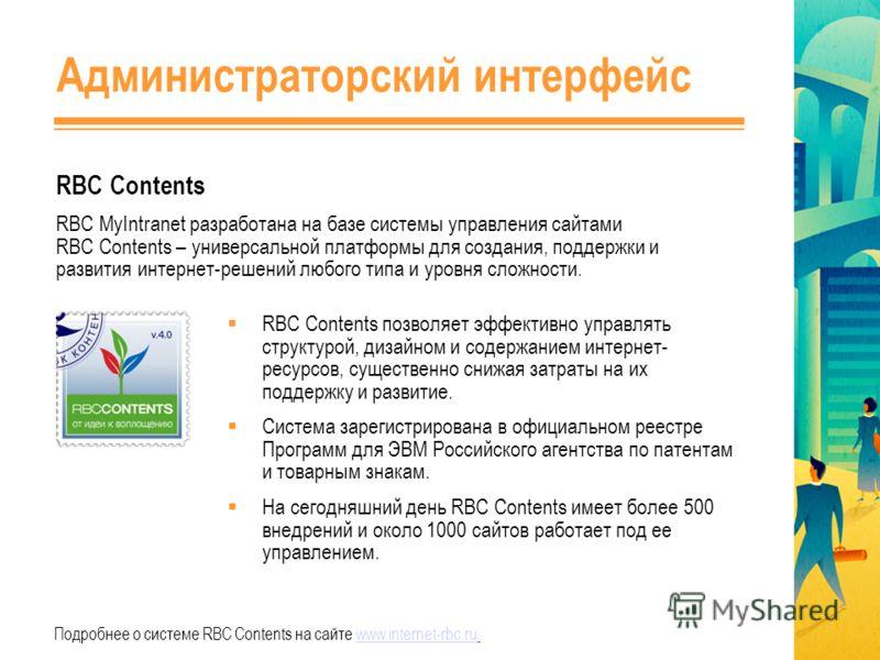 Администраторский интерфейс RBC Contents RBC MyIntranet разработана на базе системы управления сайтами RBC Contents – универсальной платформы для создания, поддержки и развития интернет-решений любого типа и уровня сложности. RBC Contents позволяет э