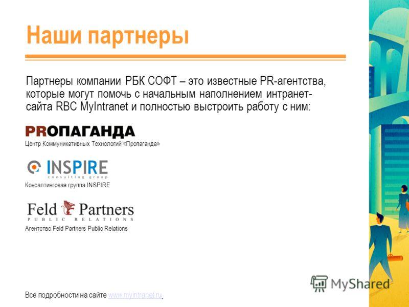 Наши партнеры Партнеры компании РБК СОФТ – это известные PR-агентства, которые могут помочь с начальным наполнением интранет- сайта RBC MyIntranet и полностью выстроить работу с ним: Центр Коммуникативных Технологий «Пропаганда» Консалтинговая группа