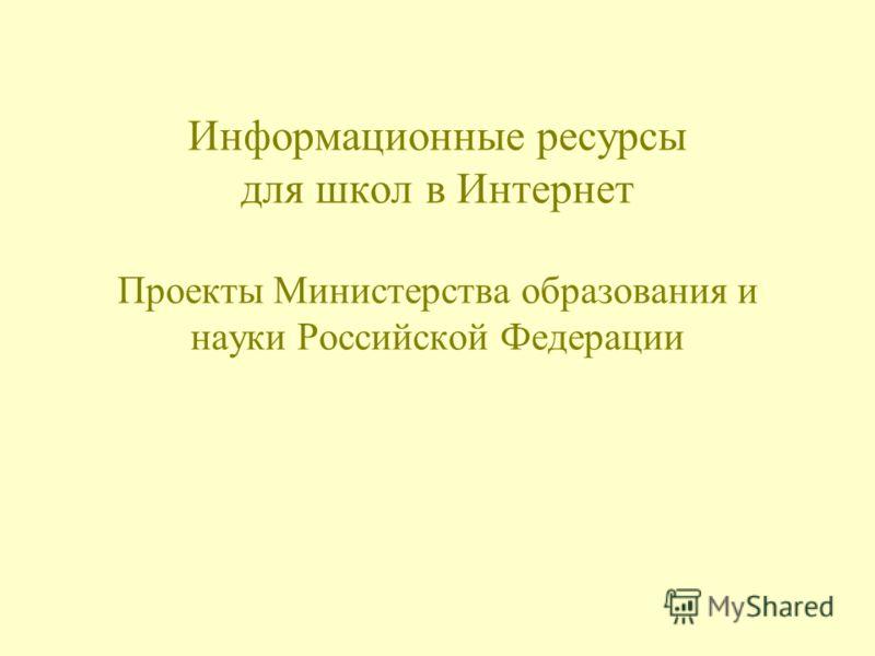 Информационные ресурсы для школ в Интернет Проекты Министерства образования и науки Российской Федерации