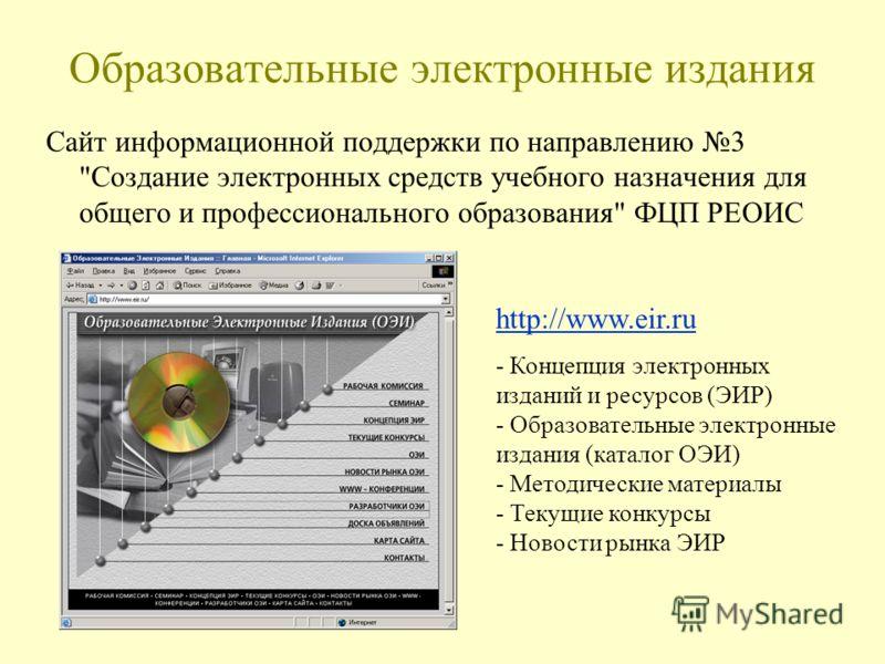 Образовательные электронные издания Сайт информационной поддержки по направлению 3