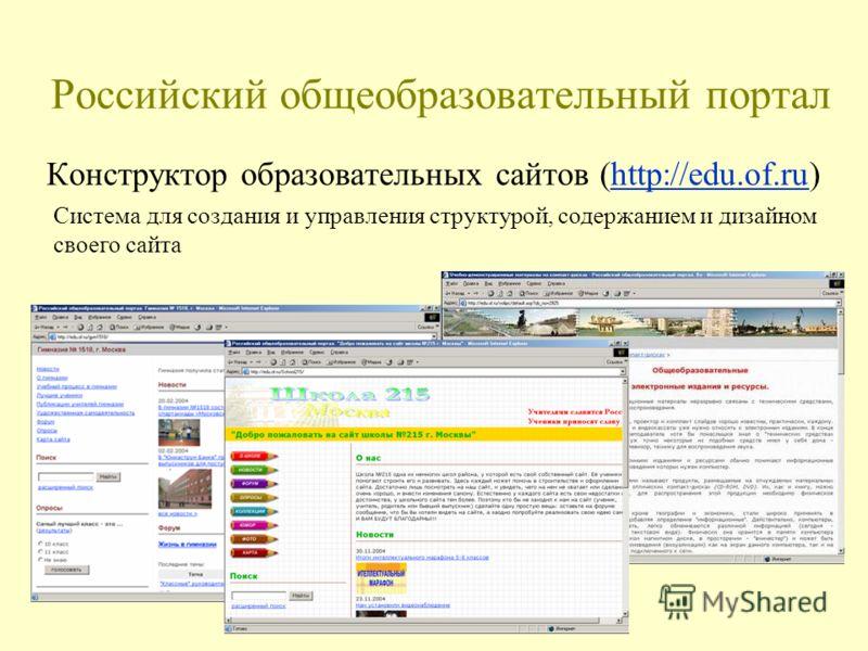 Российский общеобразовательный портал Конструктор образовательных сайтов (http://edu.of.ru)http://edu.of.ru Система для создания и управления структурой, содержанием и дизайном своего сайта