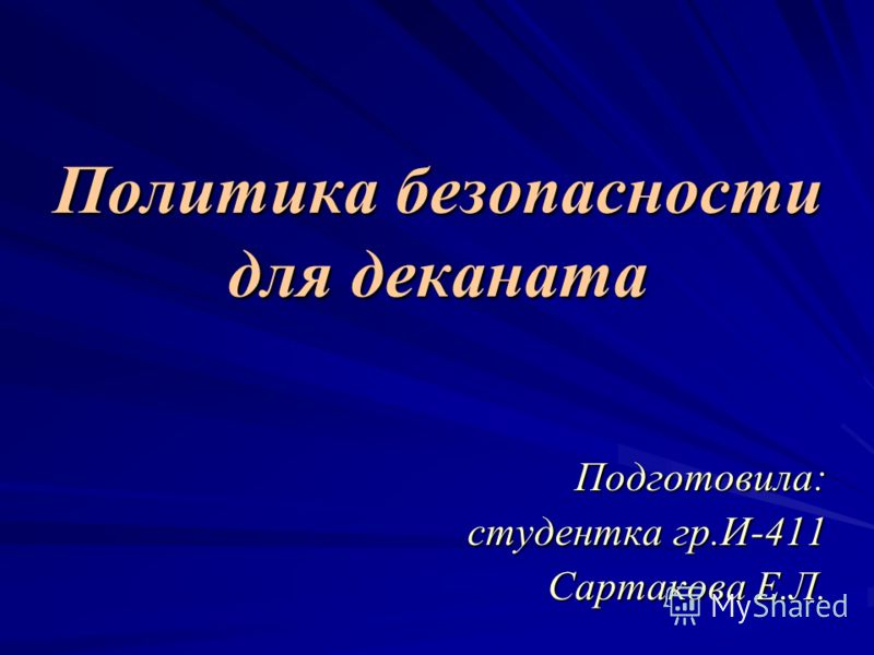 Политика безопасности для деканата Подготовила: cтудентка гр.И-411 Сартакова Е.Л.