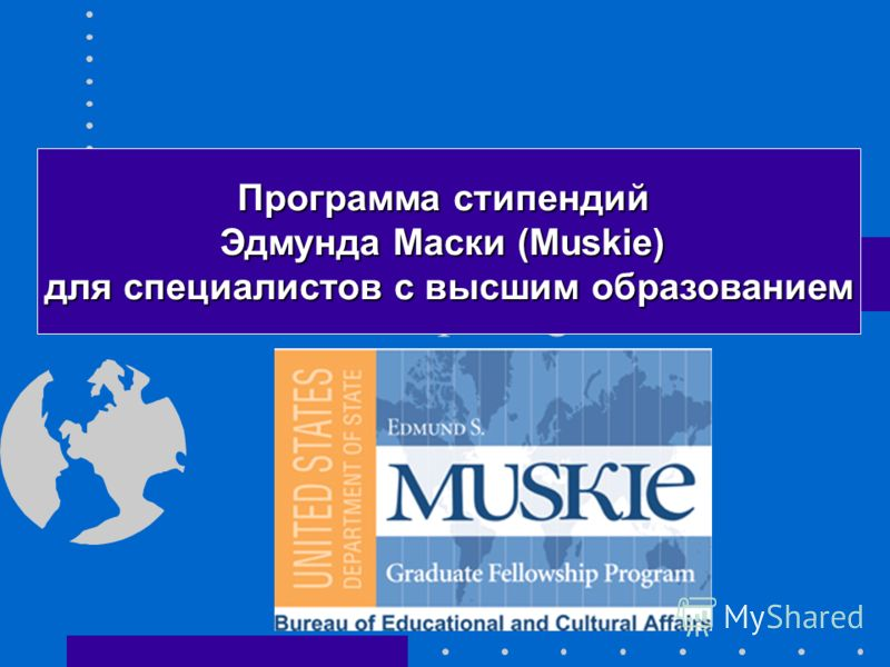 Edmund S. Muskie Graduate Fellowship Program Программа стипендий Эдмунда Маски (Muskie) для специалистов с высшим образованием