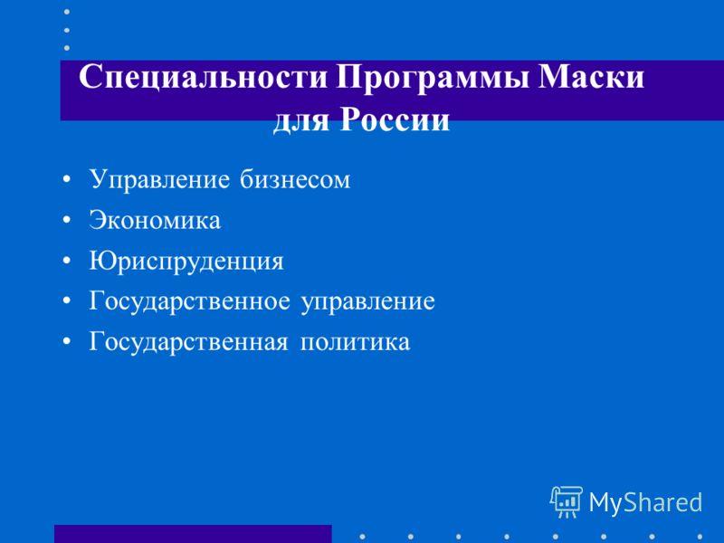 Специальности Программы Маски для России Управление бизнесом Экономика Юриспруденция Государственное управление Государственная политика