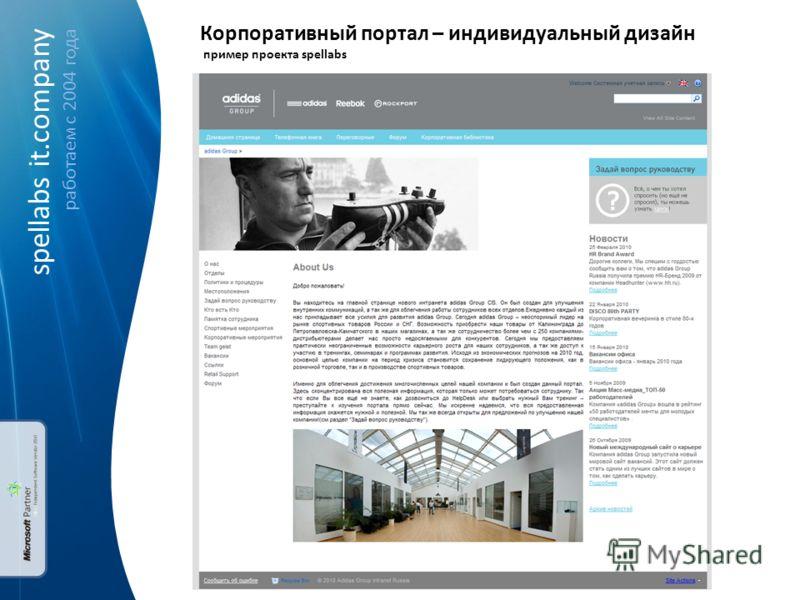 spellabs it.company работаем c 2004 года Корпоративный портал – индивидуальный дизайн пример проекта spellabs