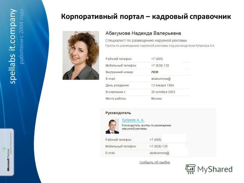 spellabs it.company работаем c 2004 года Корпоративный портал – кадровый справочник