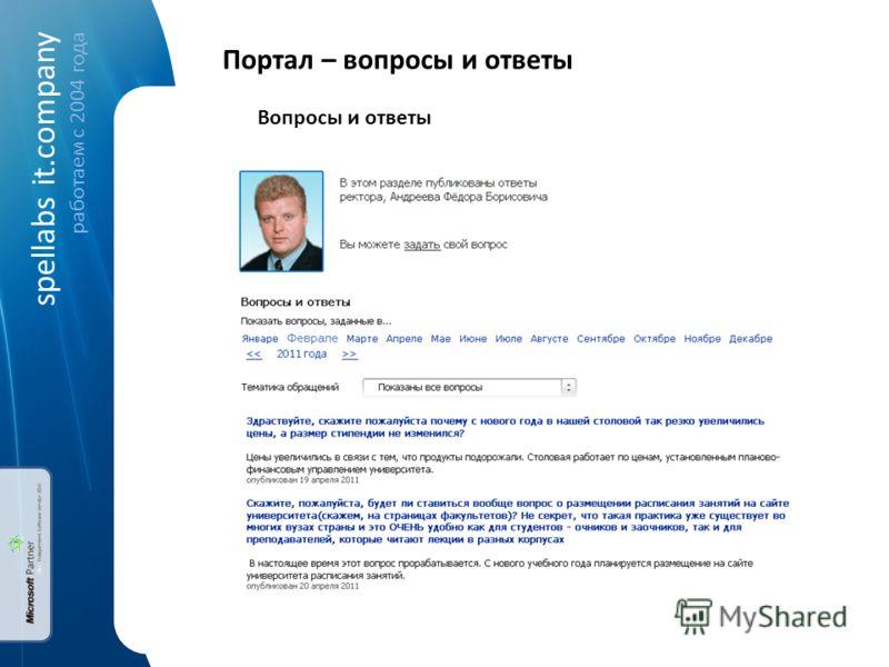 spellabs it.company работаем c 2004 года ы Портал – вопросы и ответы Вопросы и ответы