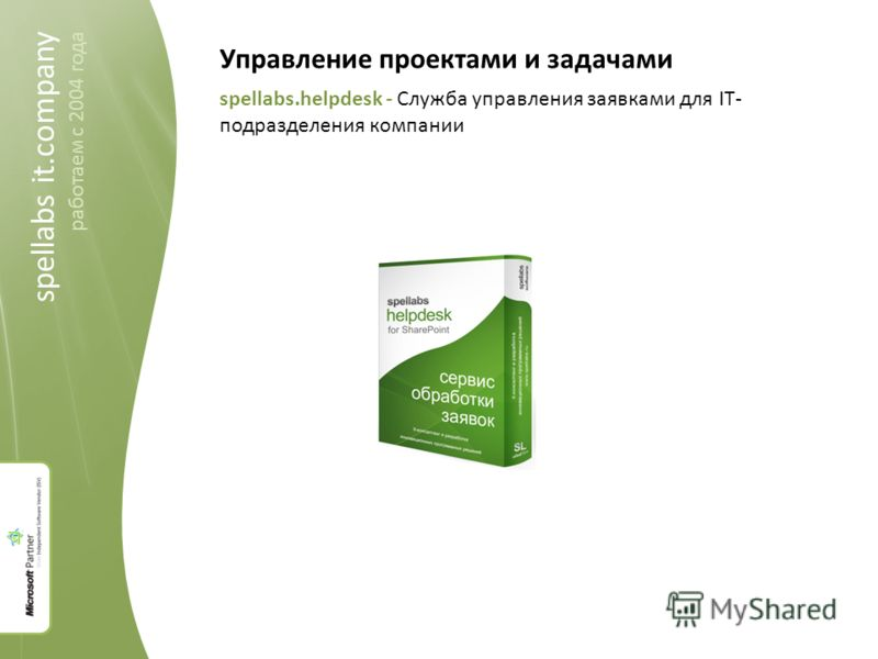 spellabs it.company 2004-2011 spellabs it.company работаем c 2004 года Управление проектами и задачами spellabs.helpdesk - Служба управления заявками для IT- подразделения компании