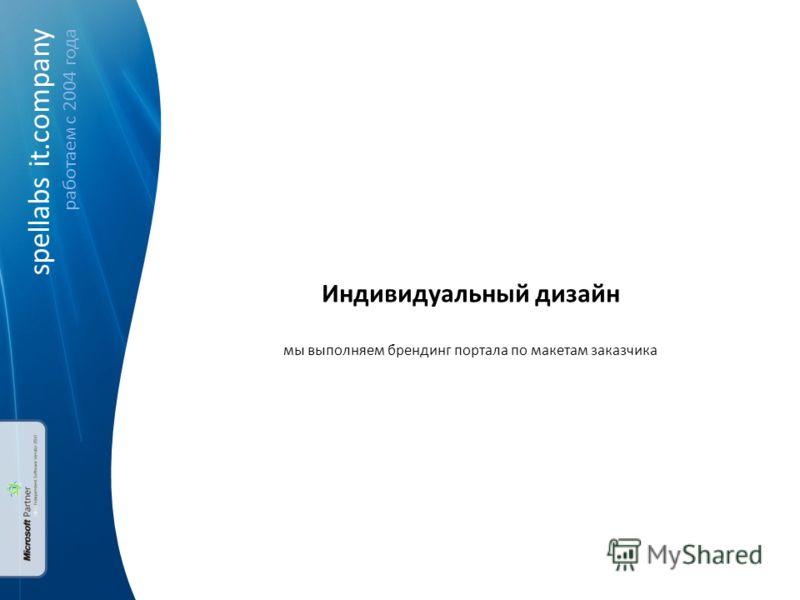 spellabs it.company работаем c 2004 года Индивидуальный дизайн мы выполняем брендинг портала по макетам заказчика