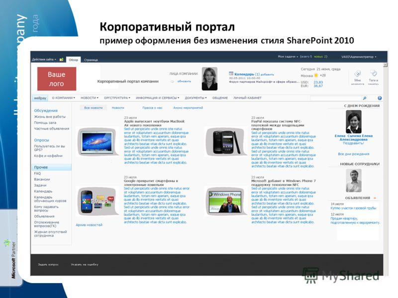 spellabs it.company работаем c 2004 года Корпоративный портал пример оформления без изменения стиля SharePoint 2010