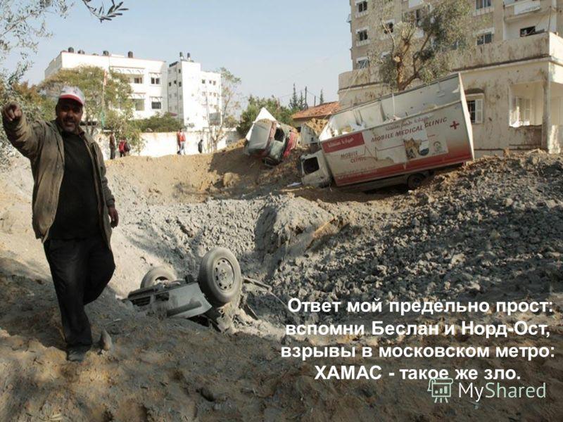 Ты спрашиваешь, мой друг, зачем ваши танки прут на Газу? Вообще, на хрена нужна вам эта война?