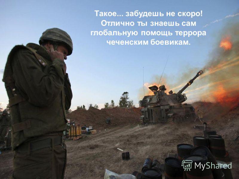 Ответ мой предельно прост: вспомни Беслан и Норд-Ост, взрывы в московском метро: ХАМАС - такое же зло.