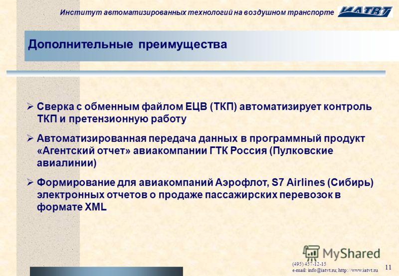 Институт автоматизированных технологий на воздушном транспорте (495) 457-12-15 e-mail: info@iatvt.ru; http://www.iatvt.ru 10 Дополнительные преимущества «Договорные отношения» автоматизируют расчет вознаграждения по договорам с перевозчиками, субаген