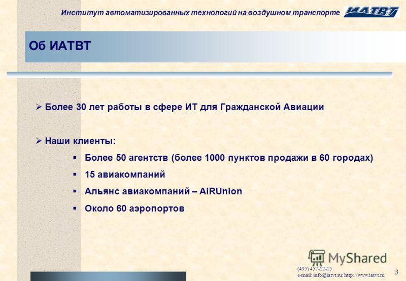 Институт автоматизированных технологий на воздушном транспорте (495) 457-12-15 e-mail: info@iatvt.ru; http://www.iatvt.ru 2 Оплата услуг Выставление счета Выручка Финансовые распоряжения Оплата услуг по финансовым распоряжениям авиакомпании Авиакомпа