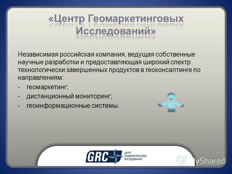 Независимая российская компания, ведущая собственные научные разработки и предоставляющая широкий спектр технологически завершенных продуктов в геоконсалтинге по направлениям: -геомаркетинг; -дистанционный мониторинг; -геоинформационные системы.