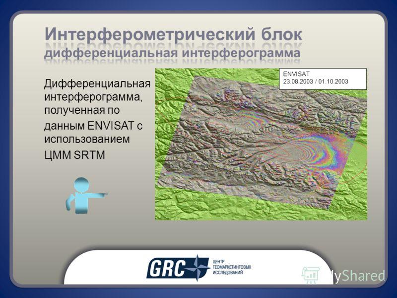 Дифференциальная интерферограмма, полученная по данным ENVISAT с использованием ЦММ SRTM ENVISAT 23.08.2003 / 01.10.2003