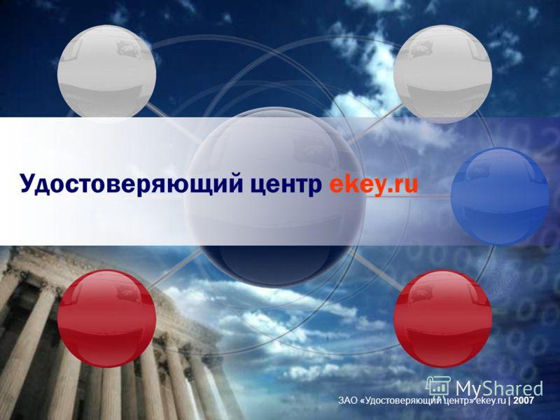 Удостоверяющий центр ekey.ru ЗАО «Удостоверяющий центр» ekey.ru | 2007