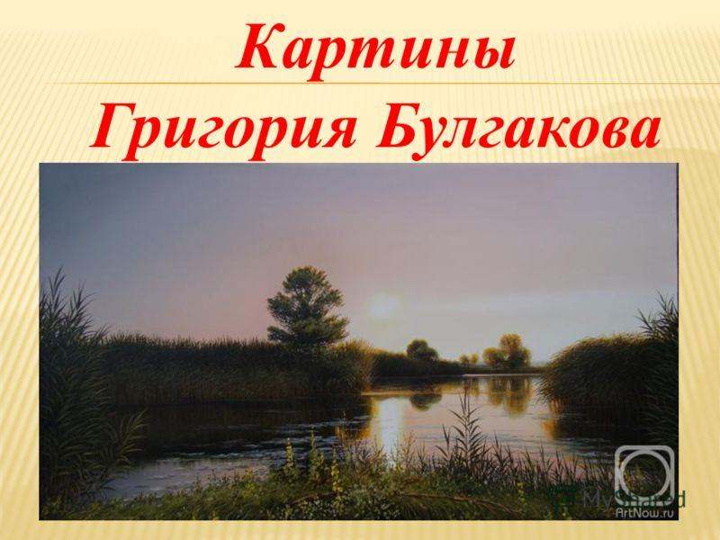 Картины Григория Булгакова