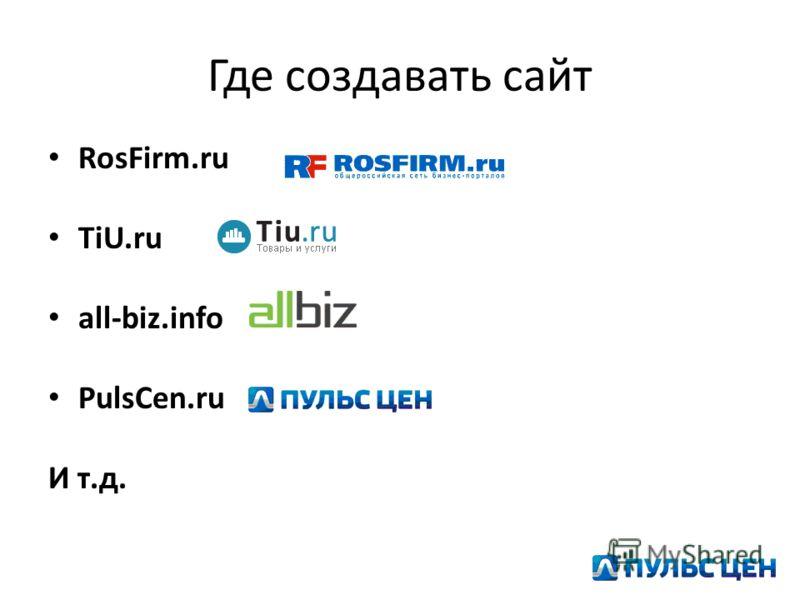 Где создавать сайт RosFirm.ru TiU.ru all-biz.info PulsCen.ru И т.д.
