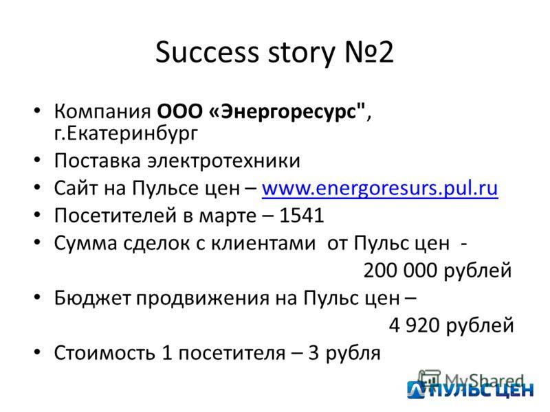 Success story 2 Компания ООО «Энергоресурс