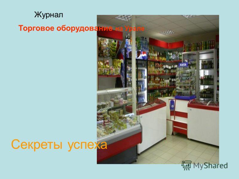 Журнал Торговое оборудование на Урале Секреты успеха