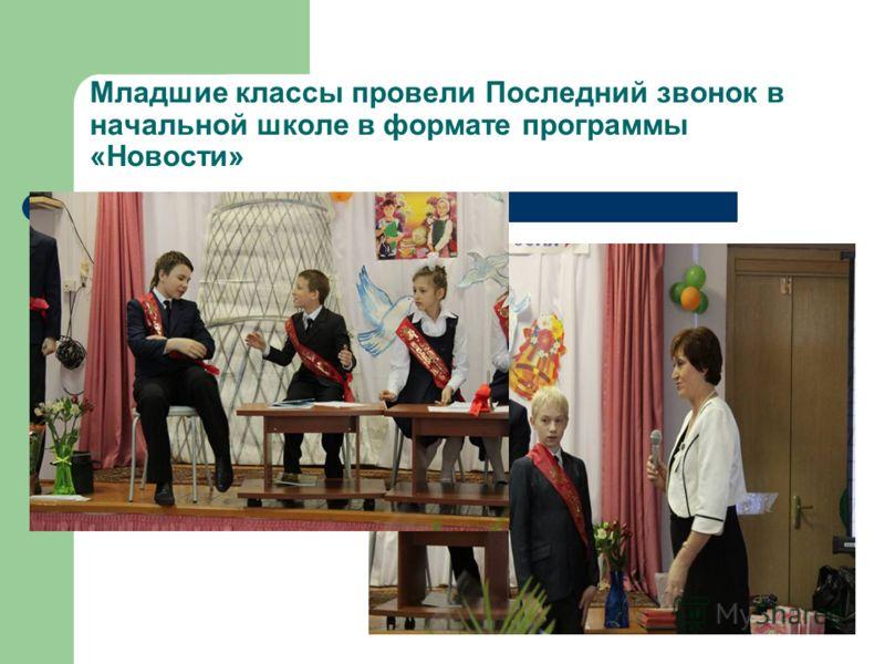 Младшие классы провели Последний звонок в начальной школе в формате программы «Новости»