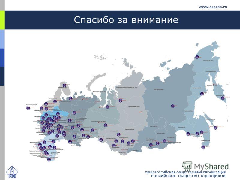 ОБЩЕРОССИЙСКАЯ ОБЩЕСТВЕННАЯ ОРГАНИЗАЦИЯ РОССИЙСКОЕ ОБЩЕСТВО ОЦЕНЩИКОВ www.sroroo.ru Спасибо за внимание