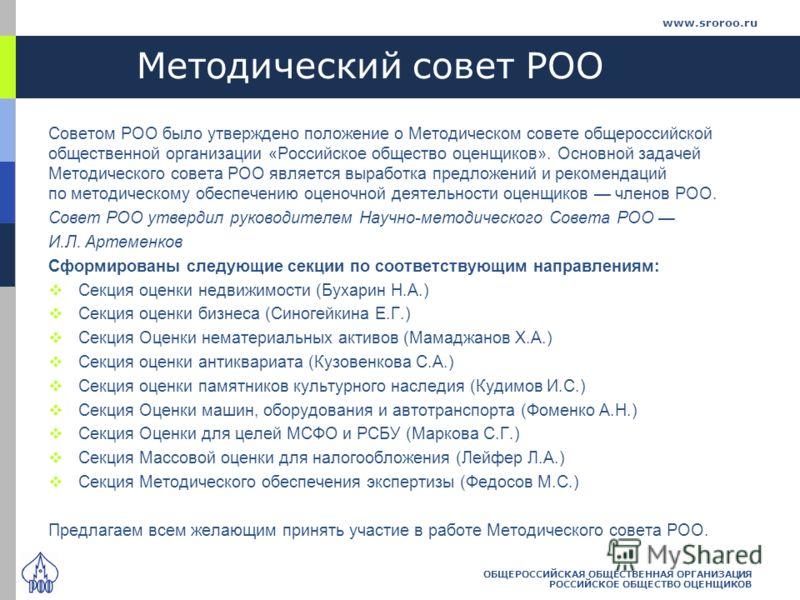 Методический совет РОО Советом РОО было утверждено положение о Методическом совете общероссийской общественной организации «Российское общество оценщиков». Основной задачей Методического совета РОО является выработка предложений и рекомендаций по мет