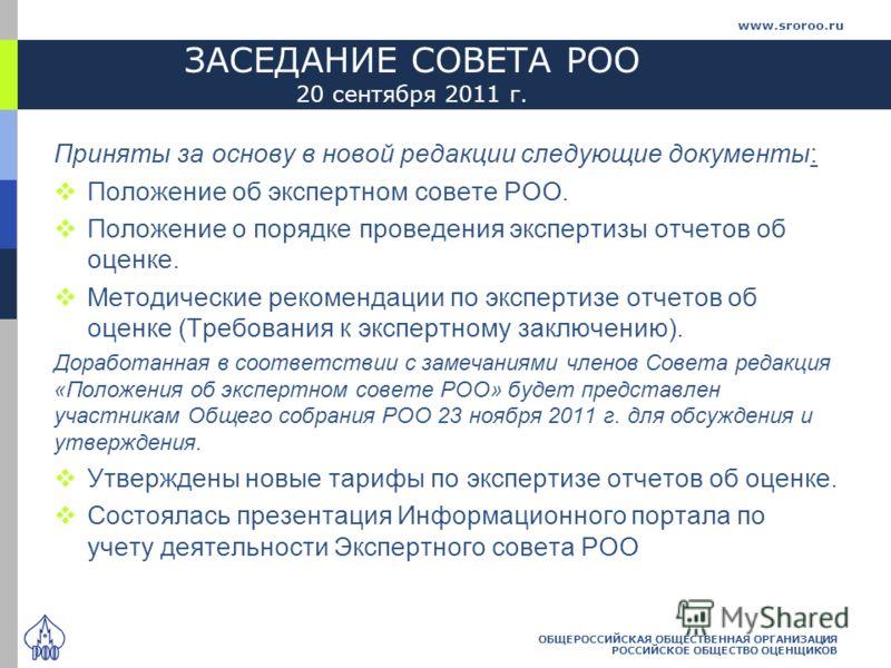 ЗАСЕДАНИЕ СОВЕТА РОО 20 сентября 2011 г. Приняты за основу в новой редакции следующие документы: Положение об экспертном совете РОО. Положение о порядке проведения экспертизы отчетов об оценке. Методические рекомендации по экспертизе отчетов об оценк