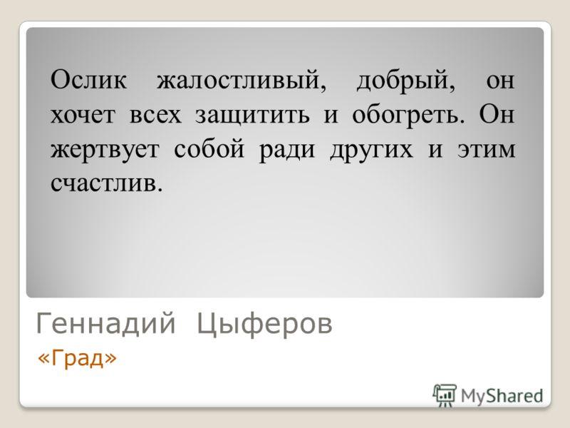 Геннадий Цыферов «Град» Ослик жалостливый, добрый, он хочет всех защитить и обогреть. Он жертвует собой ради других и этим счастлив.