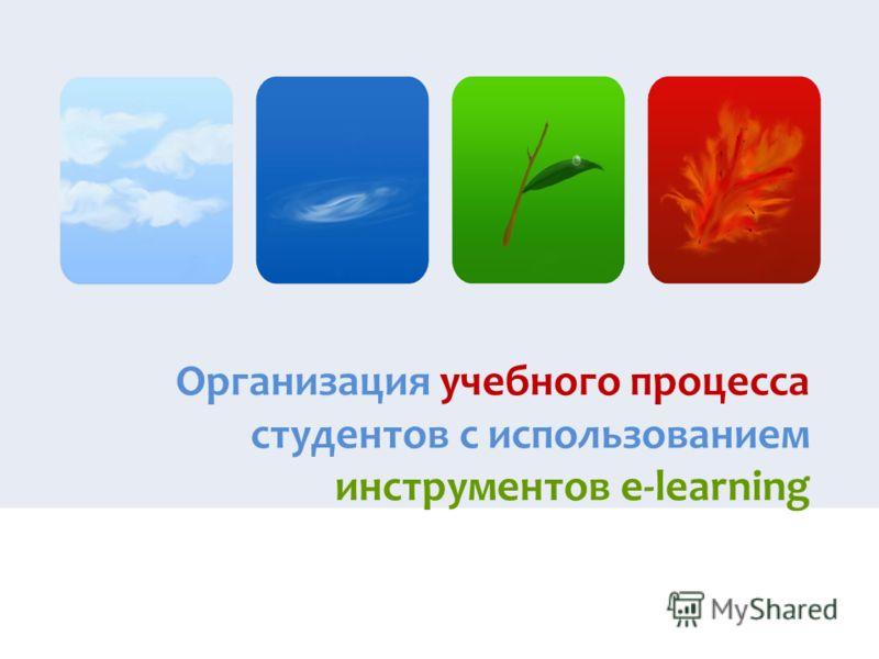 Организация учебного процесса студентов с использованием инструментов e-learning