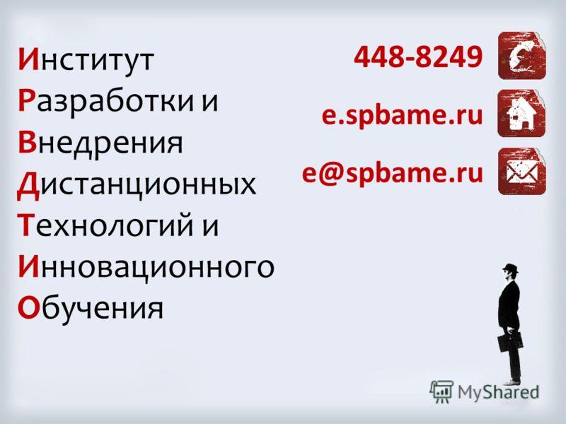 Институт Разработки и Внедрения Дистанционных Технологий и Инновационного Обучения e.spbame.ru e@spbame.ru 448-8249