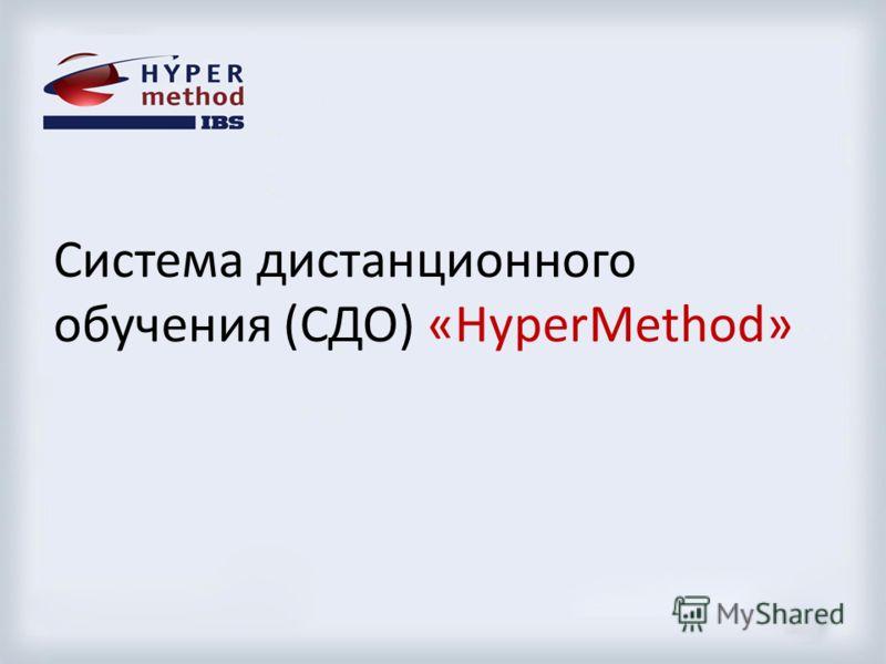 Система дистанционного обучения (СДО) «HyperMethod»