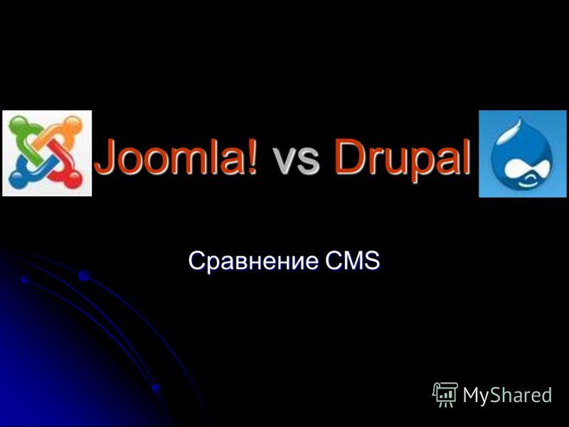 Joomla! vs Drupal Сравнение CMS