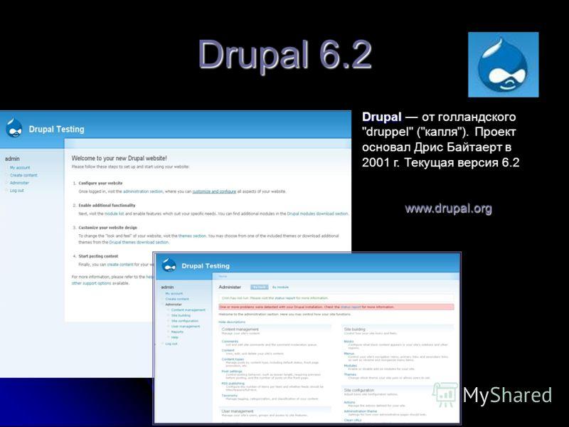 Drupal 6.2 Drupal Drupal от голландского druppel (капля). Проект основал Дрис Байтаерт в 2001 г. Текущая версия 6.2www.drupal.org