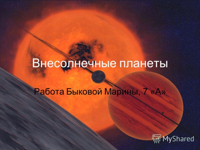 Внесолнечные планеты Работа Быковой Марины, 7 «А»