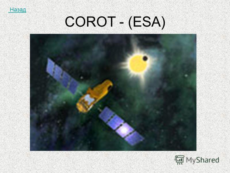 COROT - (ESA) Назад