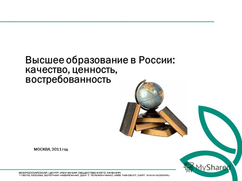 Высшее образование в России: качество, ценность, востребованность МОСКВА, 2011 год