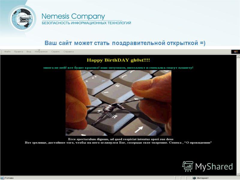 Ваш сайт может стать поздравительной открыткой =)