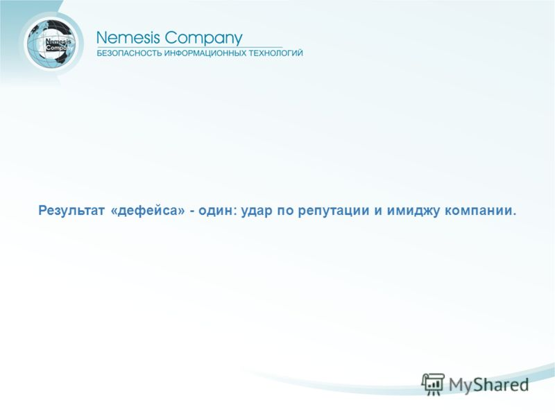 Результат «дефейса» - один: удар по репутации и имиджу компании.