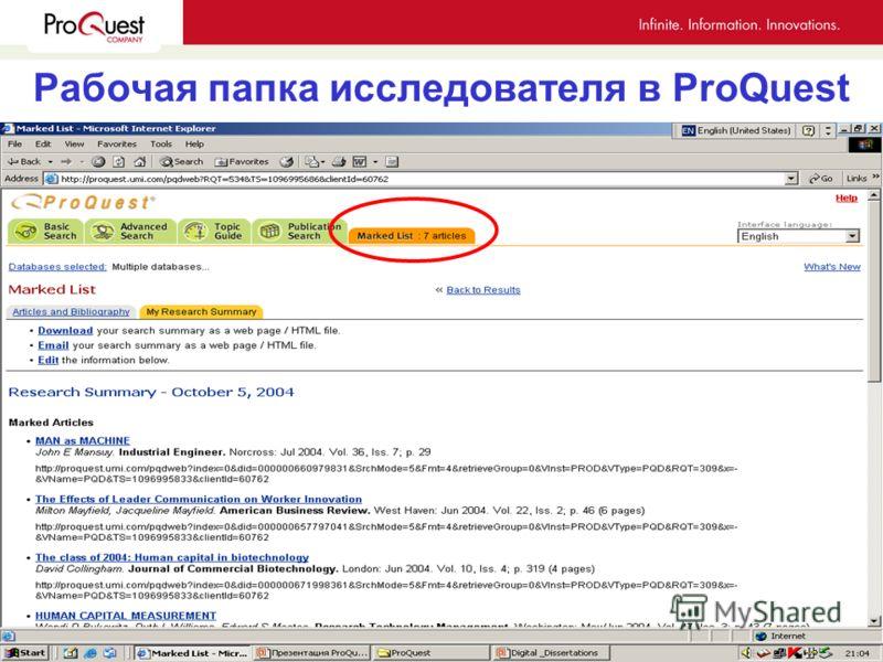 Список выбранных документов